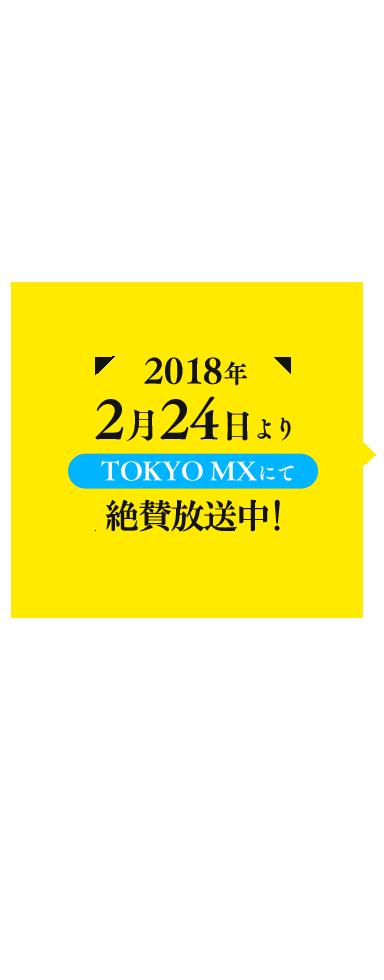 2018年2月24日よりTOKYO MXにて放送予定!