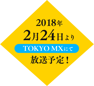 2018年2月24日よりTOKYO MXにて放送予定